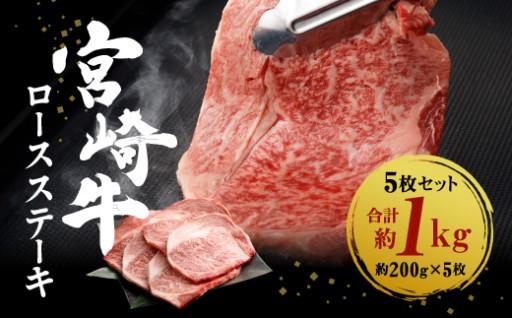 宮崎牛 ロースステーキ 約200g×5枚
