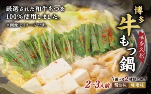 厳選された和牛もつを100%使用したモツ鍋です!