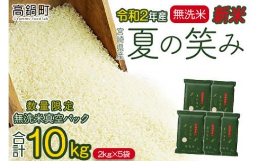 新米予約START!希少品種 令和2年産 無洗米