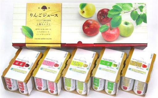 こだわりの製法!信州りんごジュース5種セレクト