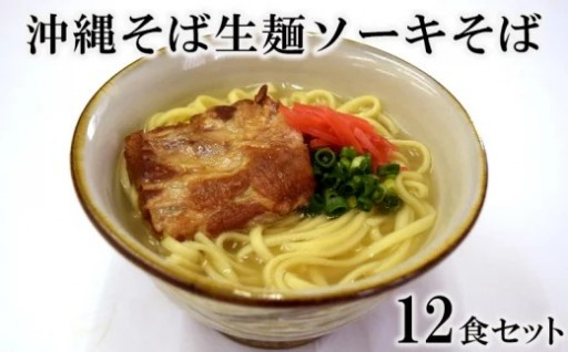 沖縄そば生麺ソーキそば12食セット