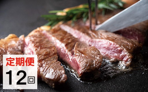【1年12回定期便】十勝ナイタイ和牛を4月から!