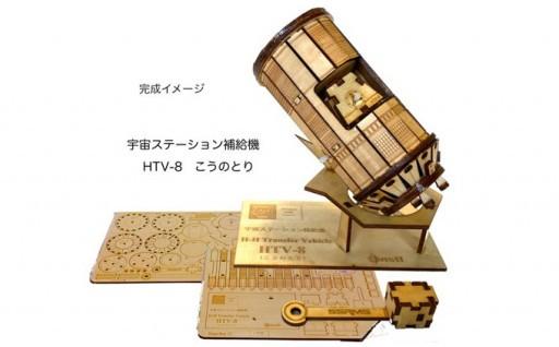 新しい返礼品「こうのとり木製模型キット」のご案内