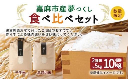 嘉麻市産のお米を食べ比べしやすいセットにしました