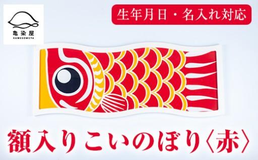 【選べるこいのぼり色】額入りこいのぼり(7色)