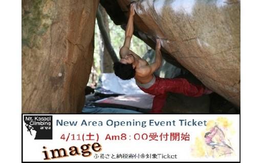 笠置山クライミング新エリアオープンイベント参加券