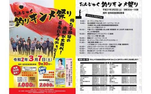 3月7日(土)開催!おんじゅく釣りキンメ祭り