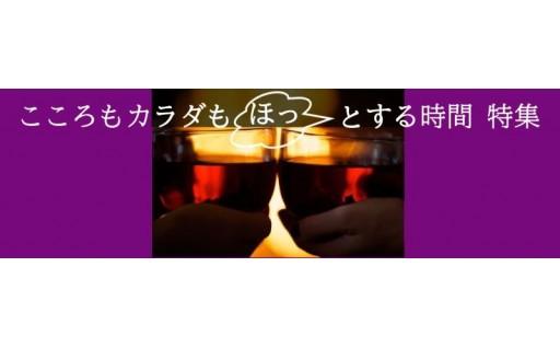 【一関市のPR⑦】ホッとする特集