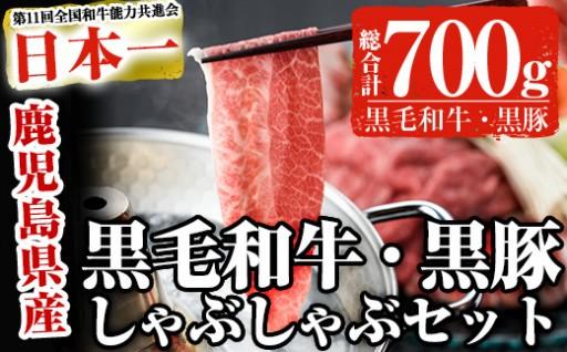 鹿児島県産黒毛和牛・黒豚しゃぶセット700g!