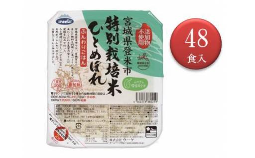 登米市産環境保全米ひとめぼれパックご飯 48食入