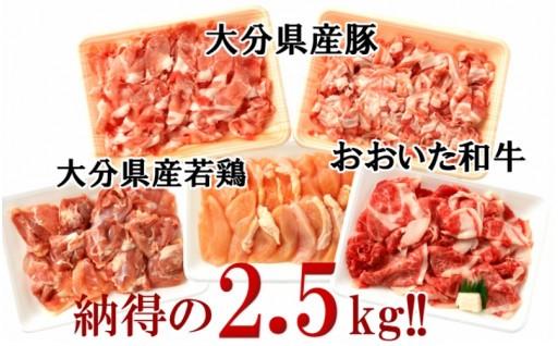 総計2.5kg!おおいた和牛ほか厳選お肉の切落し