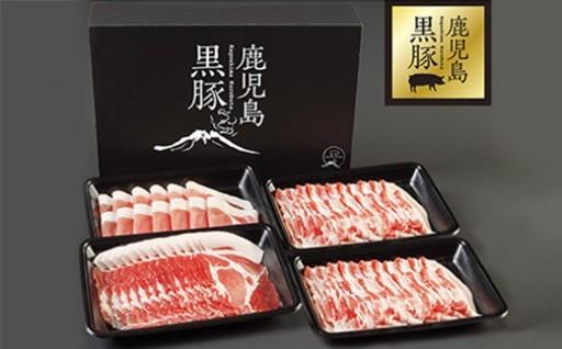 鹿児島県産黒豚しゃぶしゃぶセット1kg
