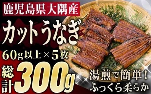 鹿児島県大隅産「カット」うなぎ蒲焼5枚300g