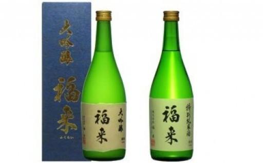 大吟醸・特別純米酒「福来」720ml×2本詰合せ