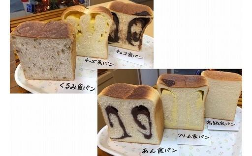 パンの店イシバシ大人気の食パン6種セット(6斤)