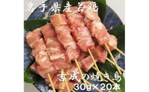 岩手県産鶏もも串(生冷凍)30g×20本セット