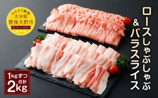 大分県産ブランド豚「米の恵み 九重夢ポーク」