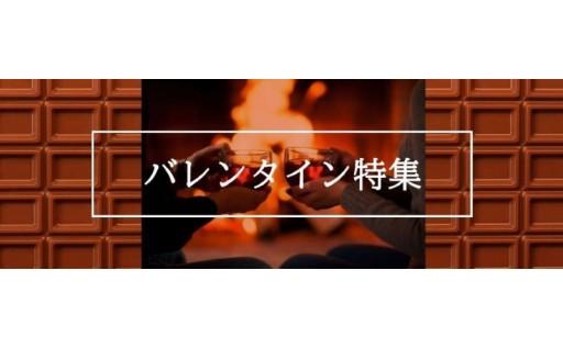 【一関市のPR⑧】バレンタイン特集