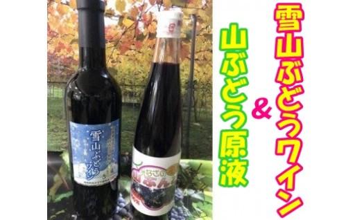 山ぶどうのワインと原液ジュース