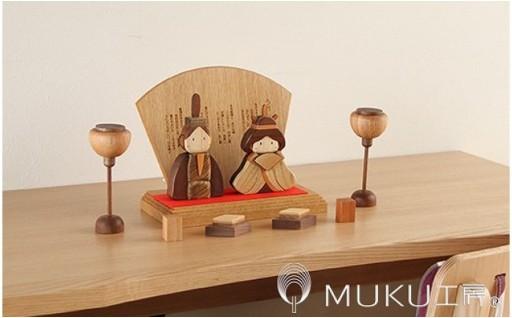 旭川家具 ササキ工芸木製ひな人形DXセット