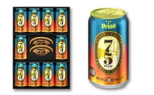 【クラフトビール】75BEER&コースターセット