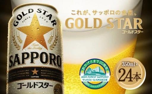 サッポロ GOLD STAR350ml 24本入