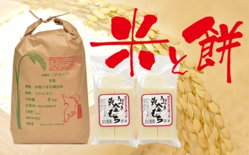 横芝光町産の、おいし〜い♥お餅&お米のセット!