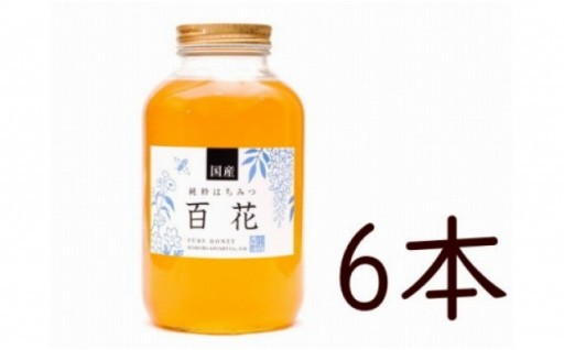 養蜂場直送☆国産百花蜂蜜 2400g×6本