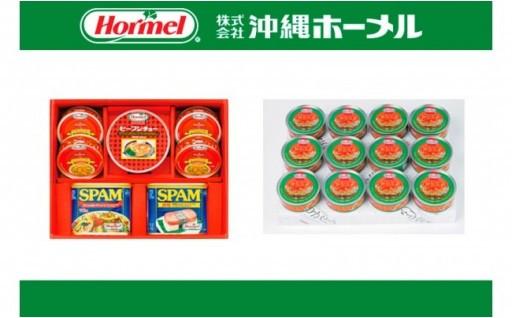 「沖縄ホーメル」ホーメル おすすめセット【缶詰】