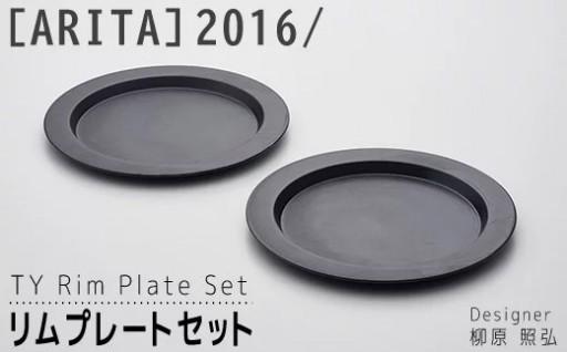 【有田焼】2016/ リムプレート2枚セット