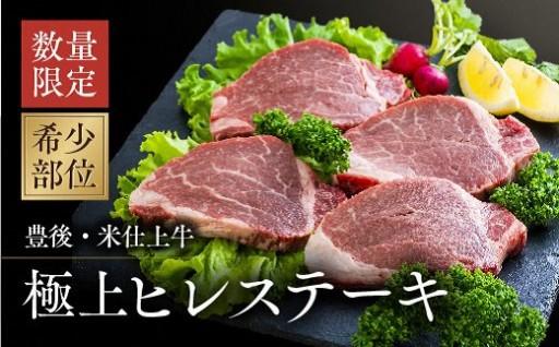 豊後・米仕上牛ヒレステーキ(120g×4枚)