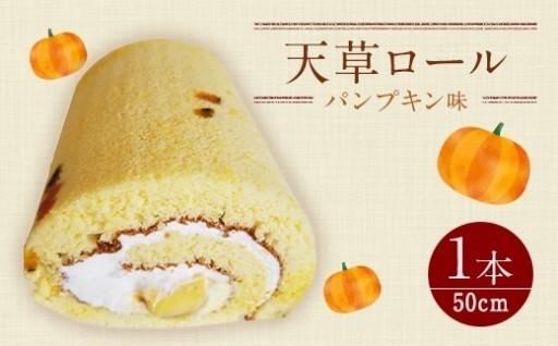 超ロングサイズ! 天草ロール(パンプキン50cm