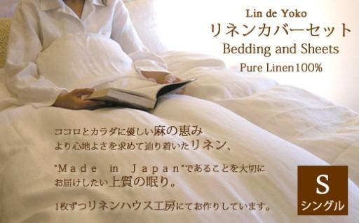 春からの新生活に上質の眠りをお届けしたい。