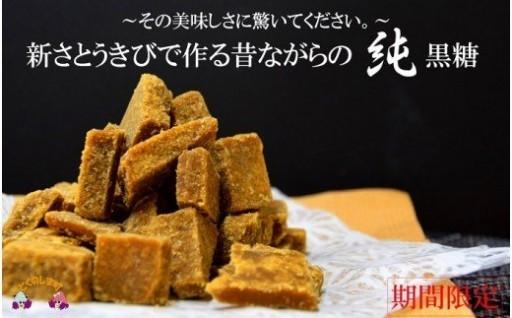 (期間限定)さとうきびから純黒砂糖。寄附1万円