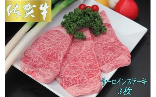 ステーキの王道、サーロイン!!