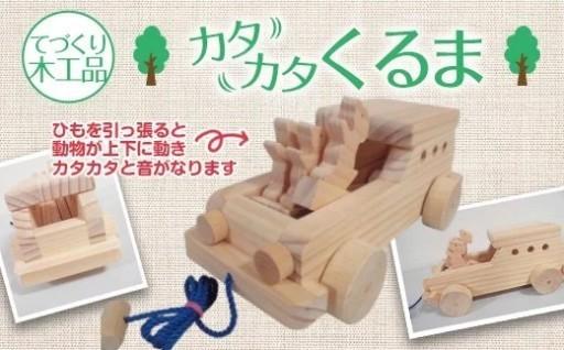 【手作り木工品】 カタカタくるま