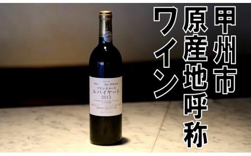 日本ワインの聖地~山梨県甲州市~
