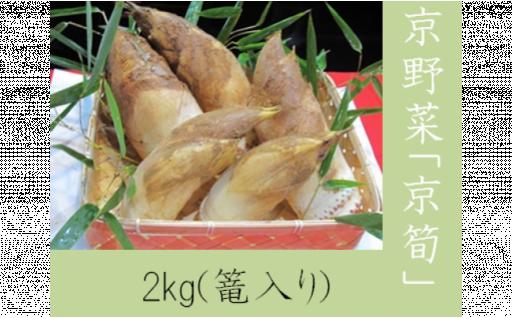 京野菜「京筍」採れ採れ発送