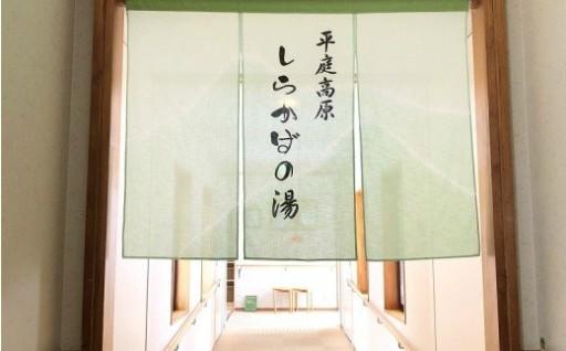 【大自然を感じる】平庭山荘宿泊券(1泊2食付き)