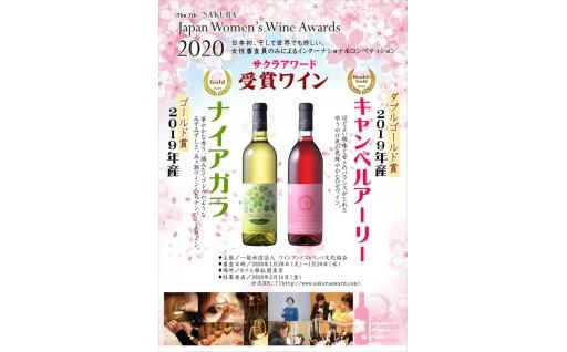 【五ヶ瀬ワイン】サクラアワード2020受賞!