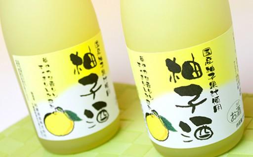 和蔵酒造貞元蔵人気No.1「柚子酒」受付開始!