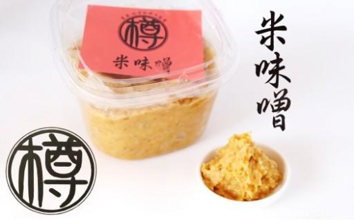 【無添加】たるみ農園の天然醸造仕込み米味噌
