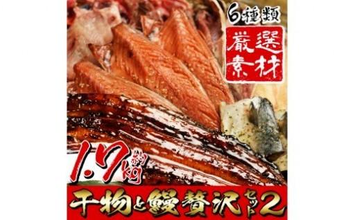 「ひもの・鰻」贅沢セット2