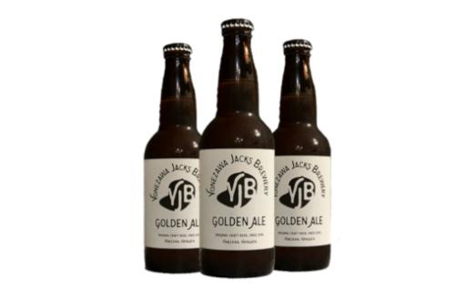 <地ビール>ゴールデンエール330ml×3本