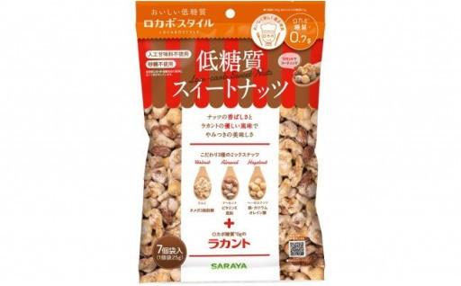 ロカボスタイル 低糖質スイートナッツ