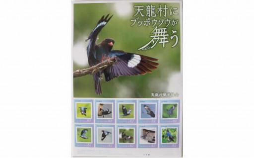 村鳥「ブッポウソウ」の切手シート。残りわずか!