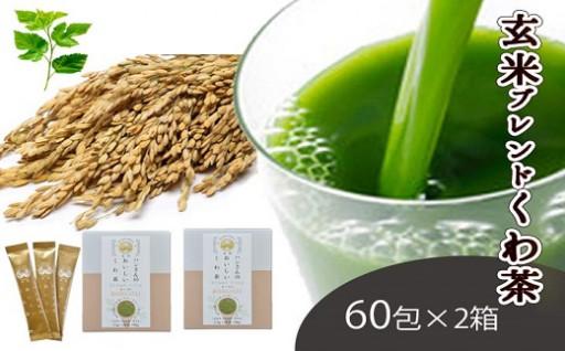 桑×玄米・ノンカフェインな健康茶・青汁