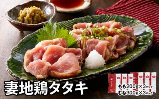 妻地鶏タタキセット75