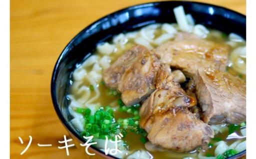 沖縄そば専門店 ソーキそばセット(4人前)