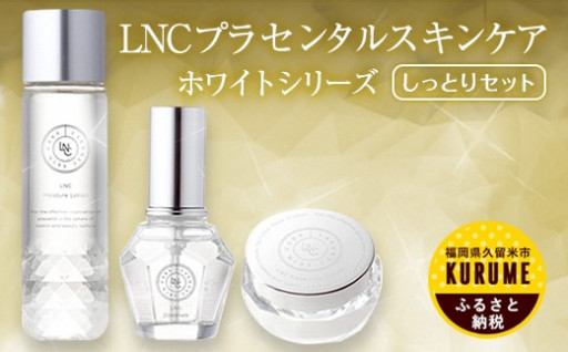 LNCプラセンタルスキンケアホワイトシリーズ